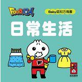 【風車圖書】日常生活-FOOD超人Baby認知方塊書(購物車)