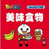 【風車圖書】美味食物-FOOD超人Baby認知方塊書(購物車)