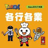 【風車圖書】各行各業-FOOD超人Baby認知方塊書(購物車)