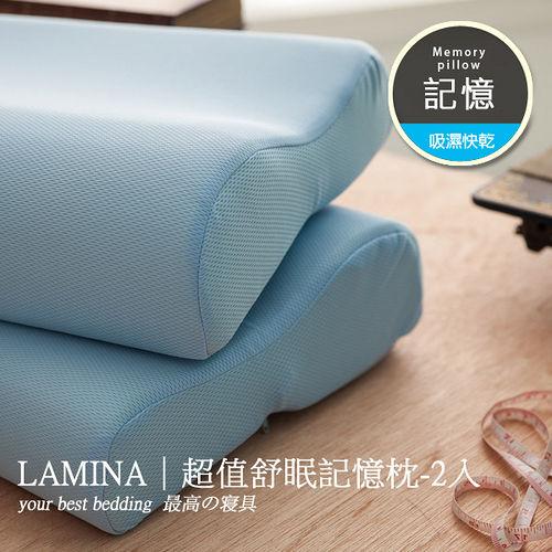 【LAMINA】超值舒眠記憶枕-2入