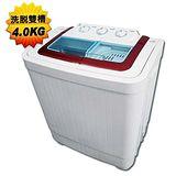 【ZANWA晶華】4.0KG節能雙槽洗滌機/雙槽洗衣機/小洗衣機/洗衣機(ZW-40S)
