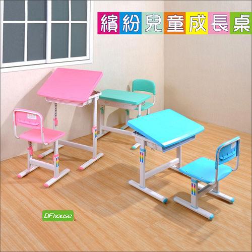 ~You Me~ DFhouse繽紛升降兒童學習成長桌椅組~ 3色