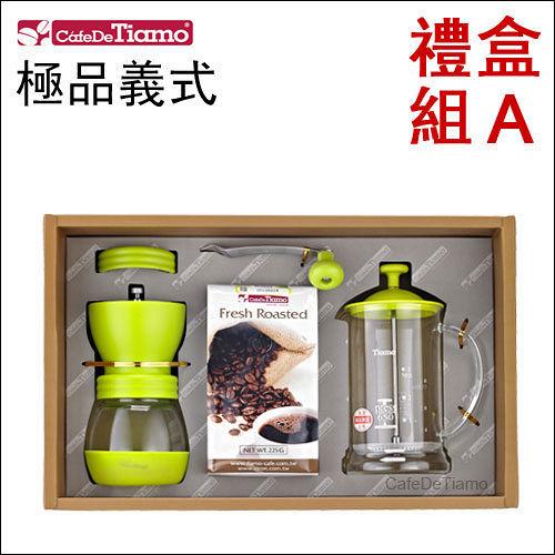 Tiamo 禮盒組A-濾壓壺650ml(翠綠)+手搖磨豆機+極品義式半磅 (AK91329-1)