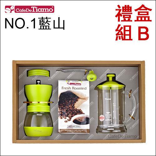 Tiamo 禮盒組B-濾壓壺650ml(翠綠)+手搖磨豆機+NO.1藍山 (AK91329-2)
