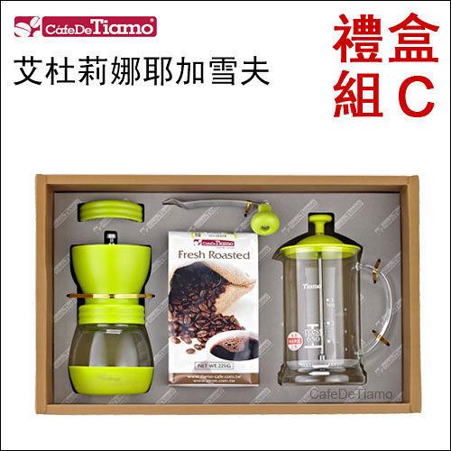 Tiamo 禮盒組C-濾壓壺650ml(翠綠)+手搖磨豆機+艾杜莉娜耶加雪夫 (AK91329-3)