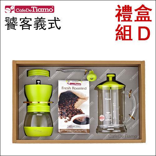 Tiamo 禮盒組D-濾壓壺650ml(翠綠)+手搖磨豆機+饕客義式 (AK91329-4)