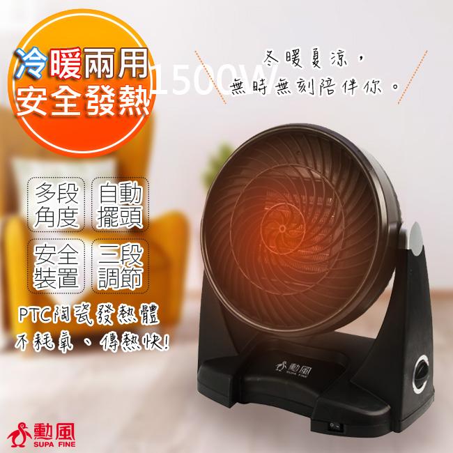 勳風冬暖/夏涼多功能PTC陶瓷循環扇/電暖器(HF-7002HS)