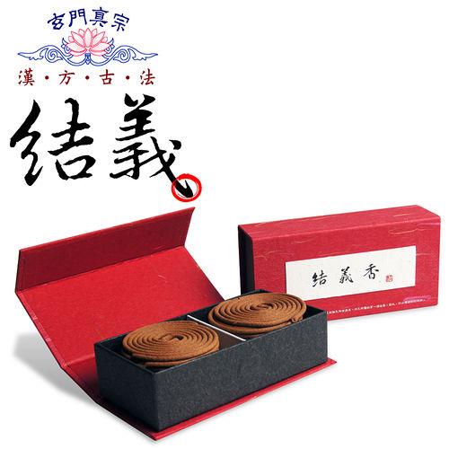 玄門香堂《結義香》 純漢方中藥精製環香--小盒裝