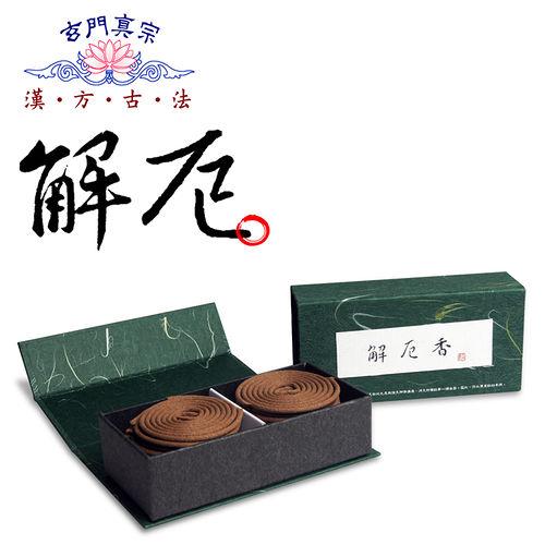 玄門香堂《解厄香》純漢方中藥精製環香--小盒裝