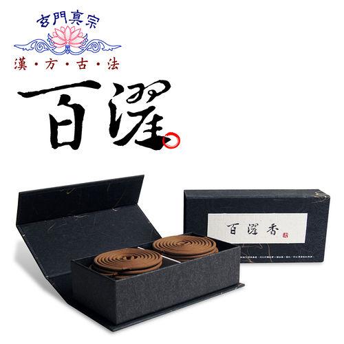 玄門香堂《百濯香》 純漢方中藥精製環香--小盒裝