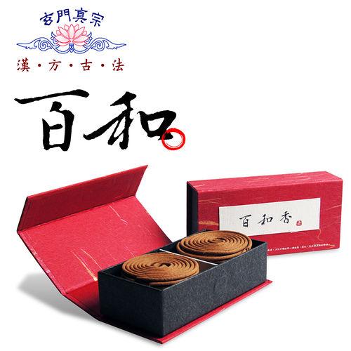玄門香堂《百和香》 純漢方中藥精製環香--小盒裝
