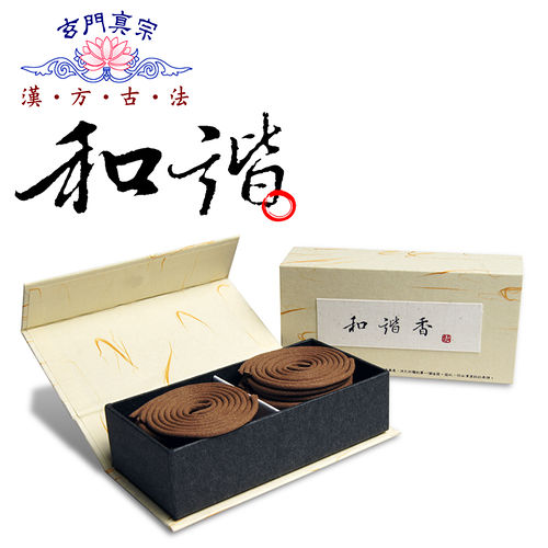 玄門香堂《和諧香》 純漢方中藥精製環香--小盒裝
