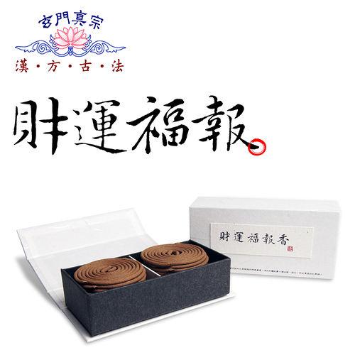 玄門香堂《財運福報香》 純漢方中藥精製環香--小盒裝