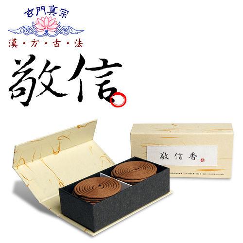 玄門香堂《敬信香》 純漢方中藥精製環香--小盒裝
