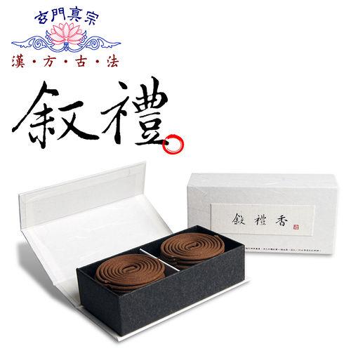 玄門香堂《敘禮香》 純漢方中藥精製環香--小盒裝