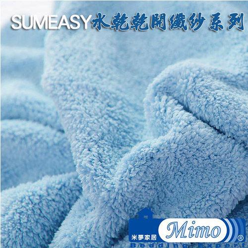 《米夢家居》 台灣製造水乾乾SUMEASY開纖吸水紗-柔膚浴巾(淺藍)