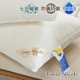 Tonia Nicole東妮寢飾 英威達可水洗防蟎抗菌七孔枕(1入)