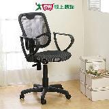 建鈞華康造型網布辦公電腦椅