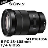 SONY E PZ 18-105mm F4 G OSS(公司貨)-加送72mm 保護鏡+強力吹球+拭鏡筆+擦拭布