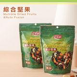 《紅布朗》綜合堅果(250g/袋)