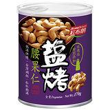 《紅布朗》鹽烤腰果仁(170g/罐)