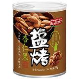 《紅布朗》鹽烤杏仁果(170g/罐)