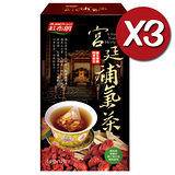 《紅布朗》宮廷補氣茶(6g*12包/盒)X3