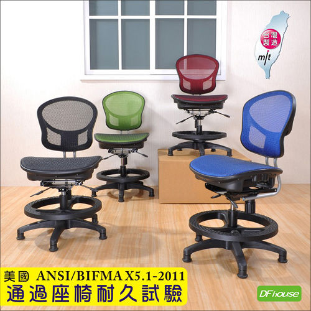《DFhouse》小飛俠特級網布兒童椅-固定輪(4色)