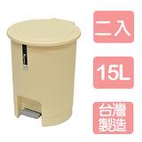 《真心良品》京都腳踏式垃圾桶15L(2入)