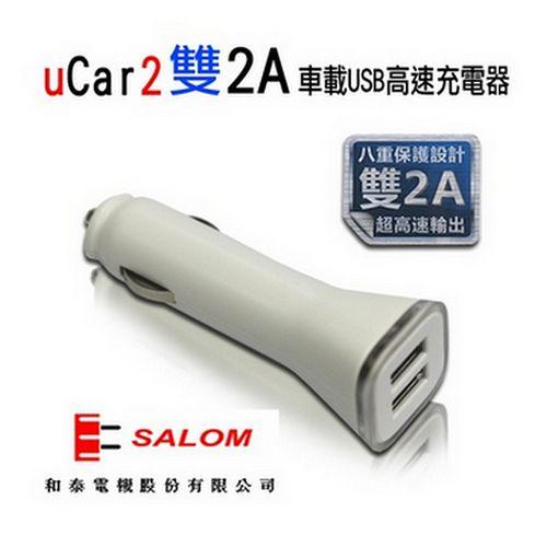SALOM uCar2 雙2A 車載 USB 高速充電器