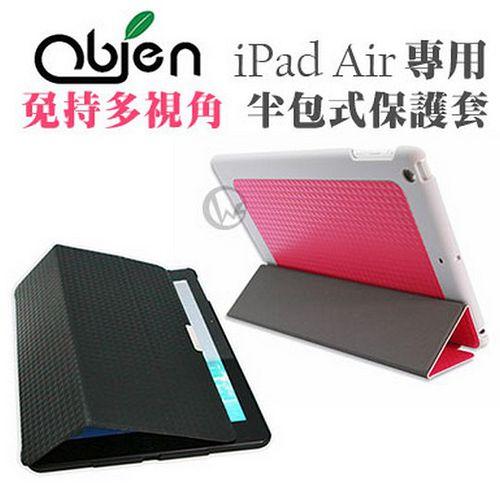 Obien 歐品漾 iPad Air 專用 免持多視角 半包式保護套