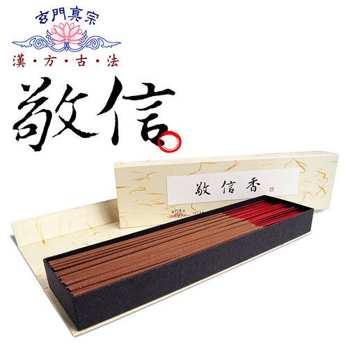 玄門香堂《敬信香》純漢方中藥精製立香(一尺三)--半斤裝