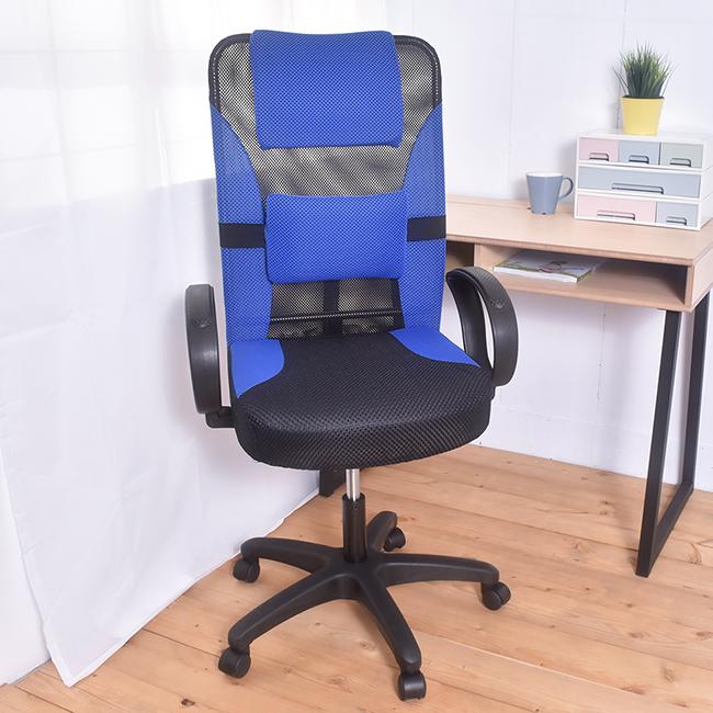 凱堡 TCS高背透氣網辦公椅/電腦椅