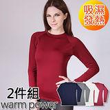 【Warm Power】日本專利吸濕發熱纖維內刷毛發熱保暖衣 女款(任選2件)