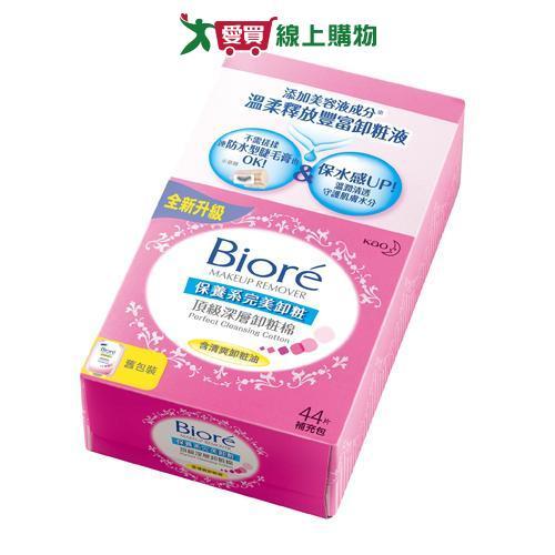 BIORE頂級深層卸妝棉補充包44片