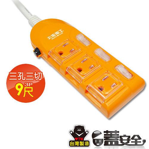 【太星電工】蓋安全 彩色電腦線三開三插((3P15A9尺))橙/紅/綠 OC33309