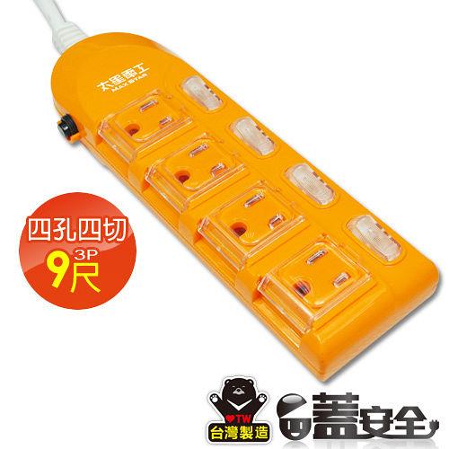 【太星電工】蓋安全 彩色電腦線四開四插((3P15A9尺))橙/紅/綠 OC44309