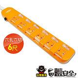 【太星電工】蓋安全 彩色延長線六開六插((2P15A6尺))橙/紅/綠 OC66206.