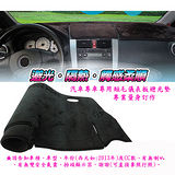 TOYOTA(豐田)PREVIA、ALPHARD汽車專用短毛儀表板避光墊