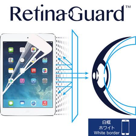 RetinaGuard 視網盾 iPad Air 眼睛防護 防藍光保護膜_白框 ( iPad Air2 不適用 )