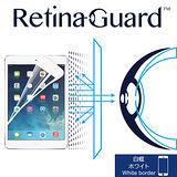 RetinaGuard 視網盾 iPad mini 2 防藍光保護膜-白框款