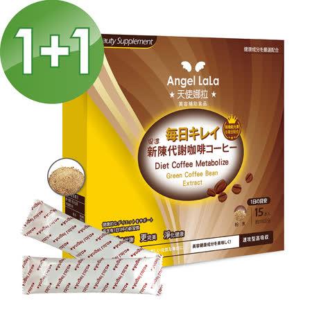 Angel LaLa 促進新陳代謝咖啡