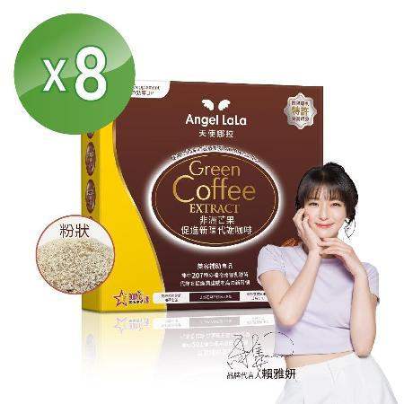 【Angel LaLa】 促進新陳代謝咖啡
