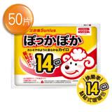 三樂事快樂羊黏貼式暖暖包(14小時/10枚入) / 5包特惠組(50片)