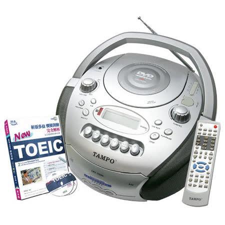 TAMPO全方位語言學習機+TOEIC新版多益模擬測驗