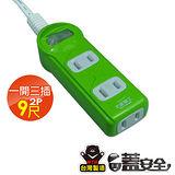 【太星電工】彩色一開三插延長線((2P15A9尺))橙/紅/綠 OC31209.