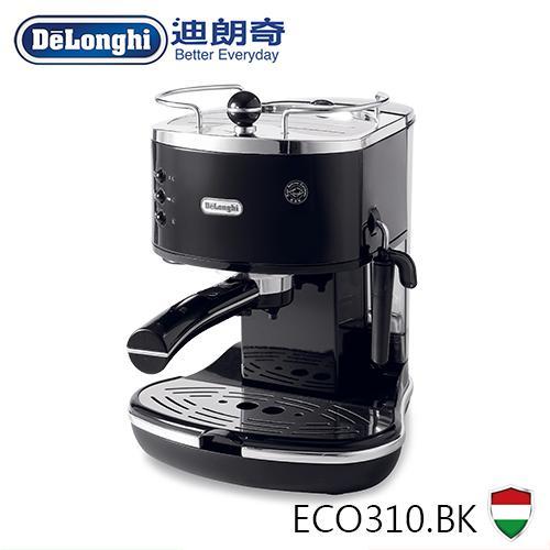 義大利 De'Longhi 迪朗奇Icona系列義式濃縮咖啡機 ECO310/BK