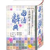 【幼福】最新標準國語辭典(50開 精裝書927餘頁)