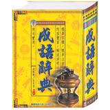 【幼福】最新版成語辭典(精裝書840頁)