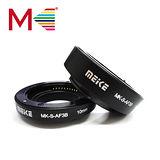 【Meike】美科 接寫環 S-AF3B FOR SONY NEX系統(可自動對焦)
